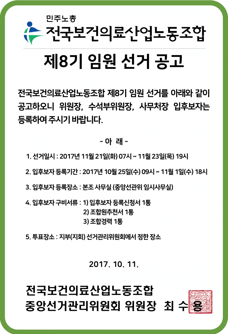 2017_선거공고문.png