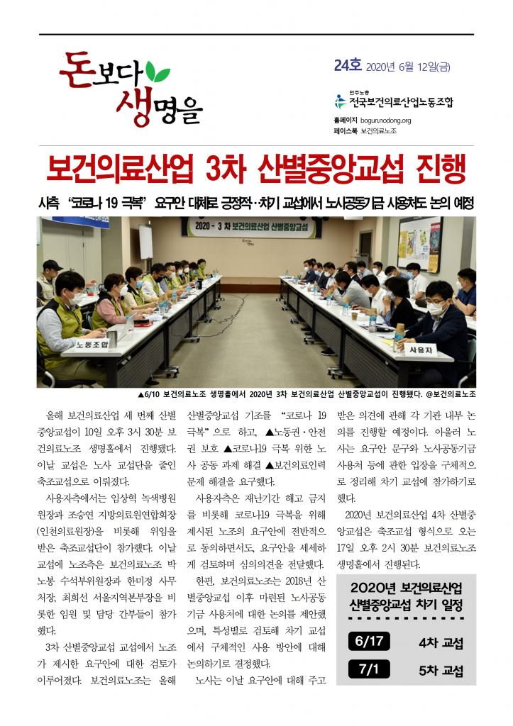 돈보다생명을제24호(20200612)001.png