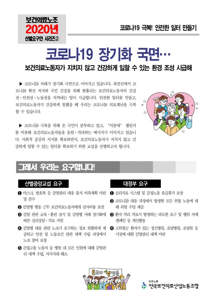 돈보다생명을제24호(20200612)003.png