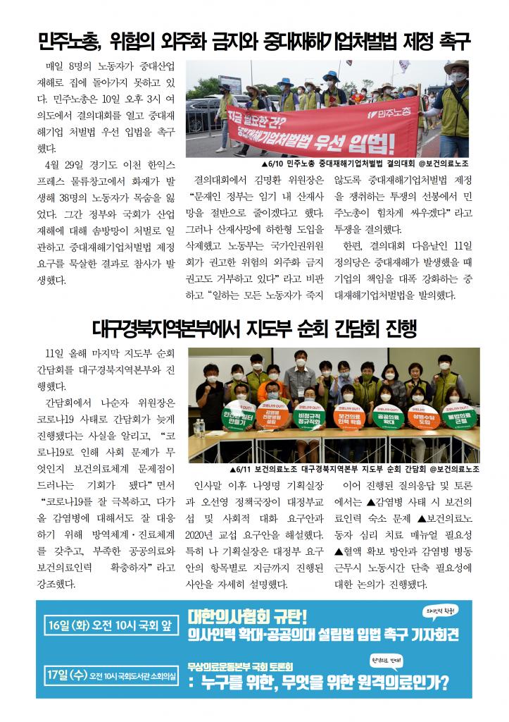 돈보다생명을제24호(20200612)002.png