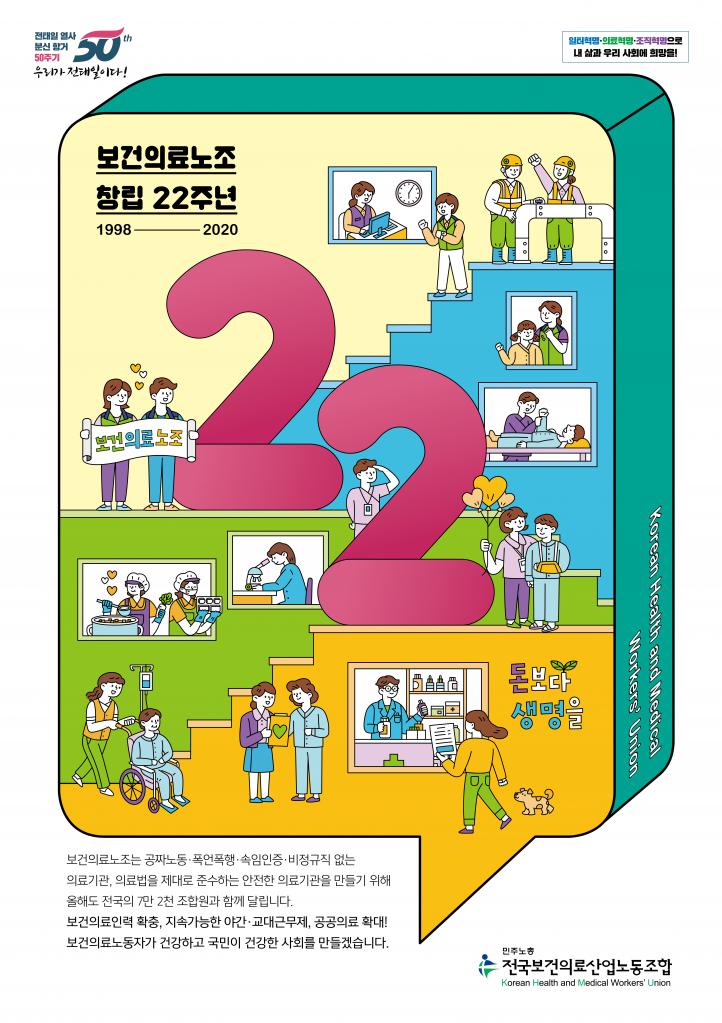 최종_보건의료노조 달력포스터(웹용)-1.png