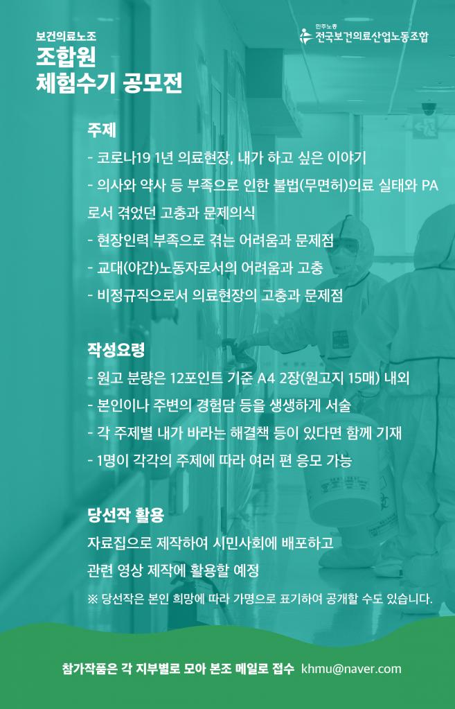 공모전웹자보_대지 1 사본.png