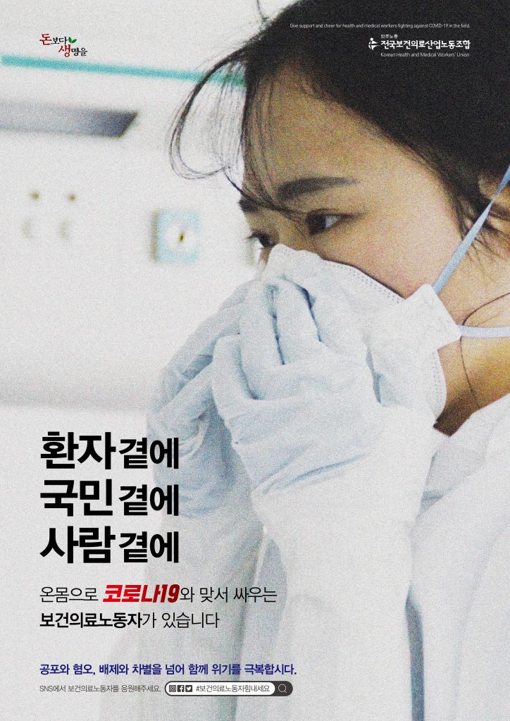 포스터-보건의료노조-코로나응원-최종-1.png