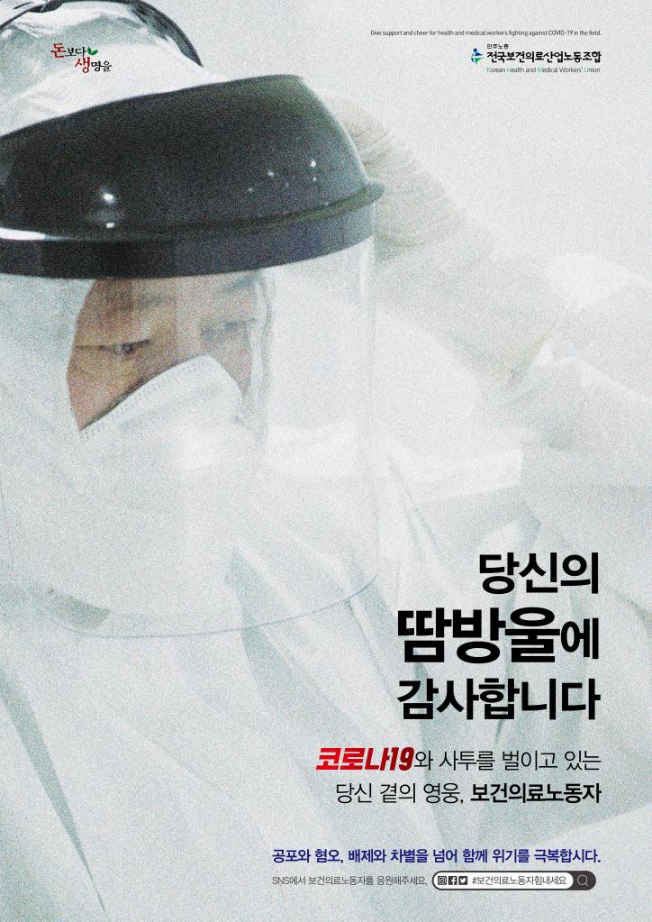 포스터-보건의료노조-코로나응원-최종-2.png