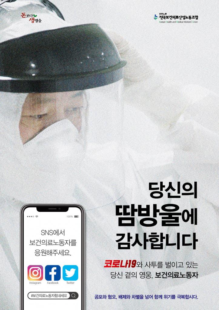 웹자보-보건의료노조-코로나응원1.jpg