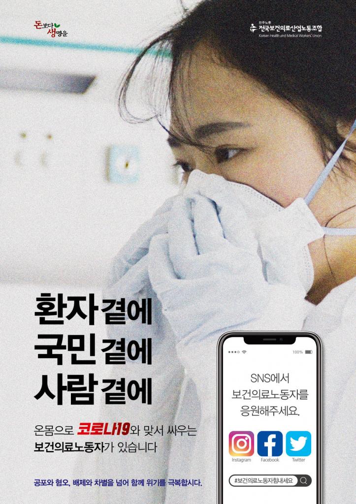 웹자보-보건의료노조-코로나응원2.jpg