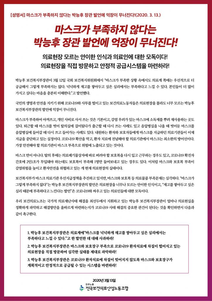 0313_복지부장관대응_성명서.png