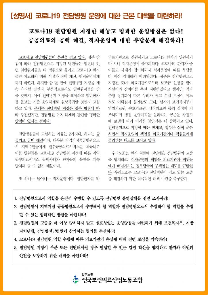 돈보다생명을제14호(20200403)002.png