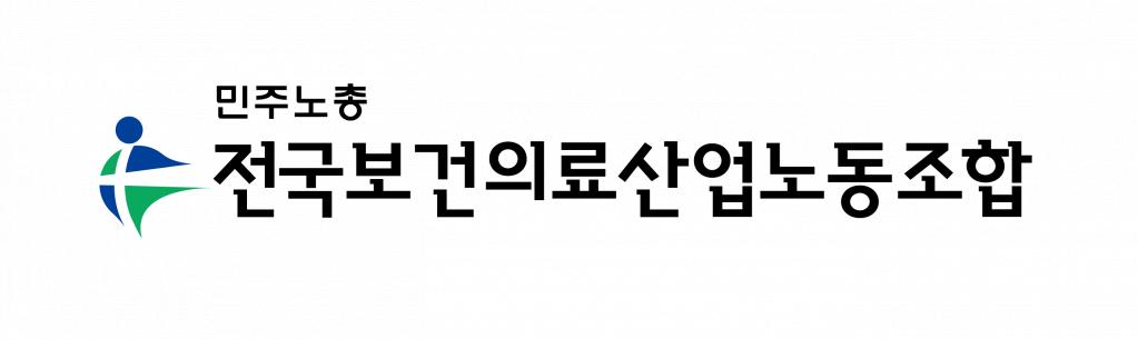 보건의료노조로고_컬러.png