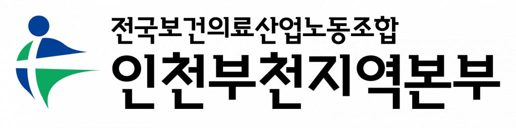 로고세로형_인천부천.png