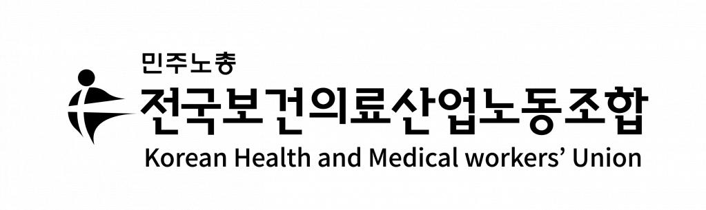 보건의료노조로고_흑백_영문.png