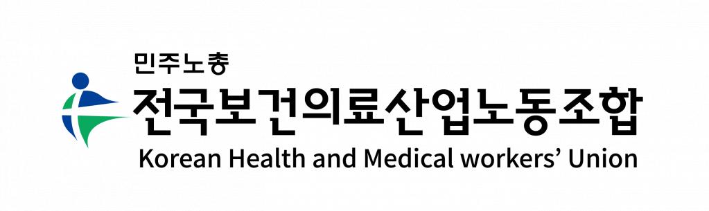 보건의료노조로고_컬러_영문.png
