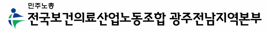 로고가로형_광주전남.png