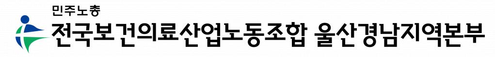 로고가로형_울산경남.png