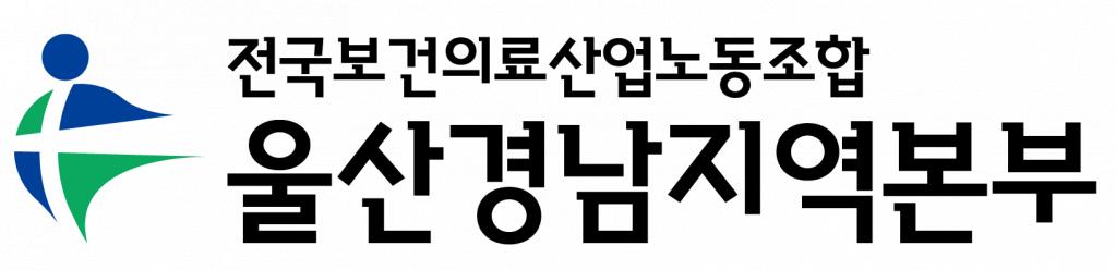 로고세로형_울산경남.png