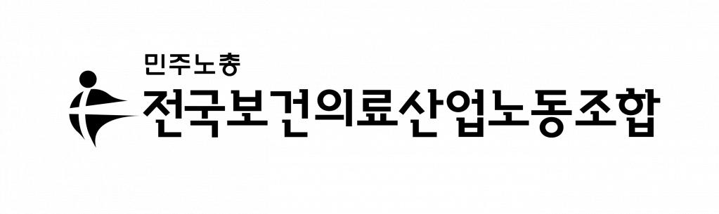 보건의료노조로고_흑백.png