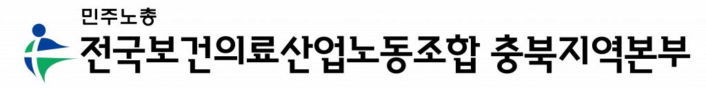 로고가로형_충북.png