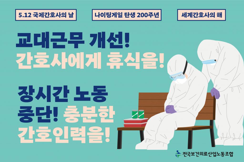 간호사의날 피켓_대지 1 사본 6.png