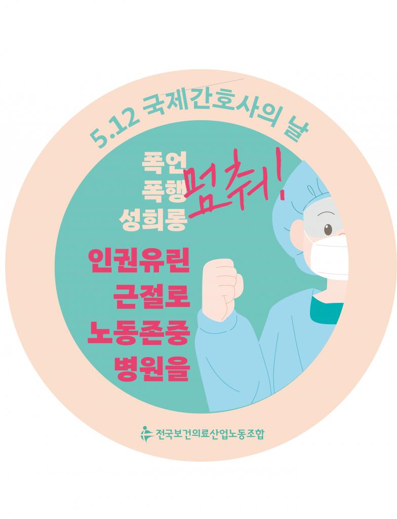간호사의날 피켓_대지 1 사본 10.png