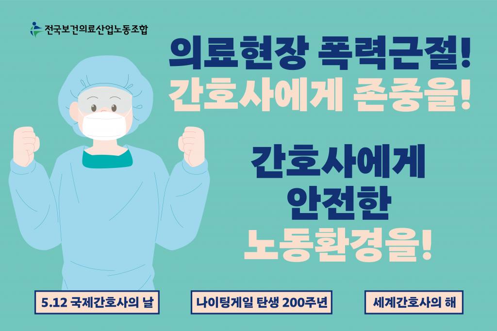간호사의날 피켓_대지 1 사본 7.png