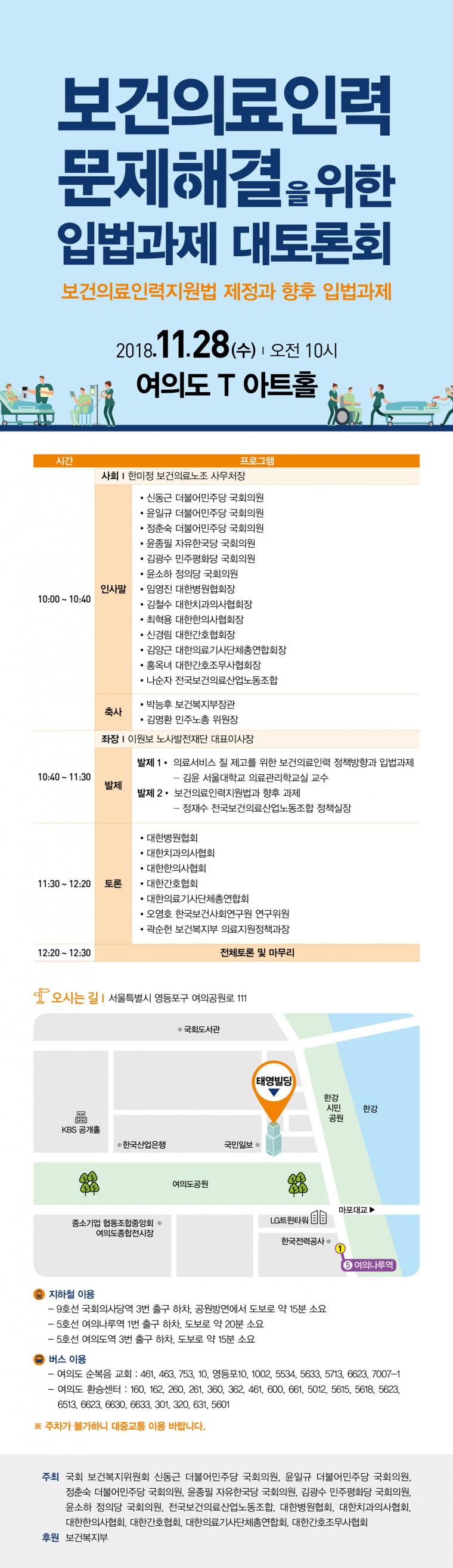 웹자보)전국보건의료산업노동조합-인력문제해결대토론회-최종.jpg