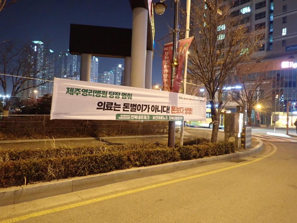전북현수막1.jpg