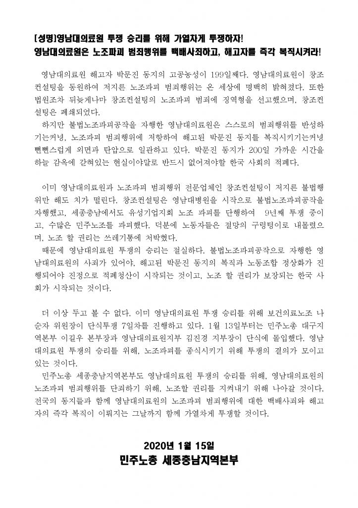 민주노총 세종충남지역본부001.png
