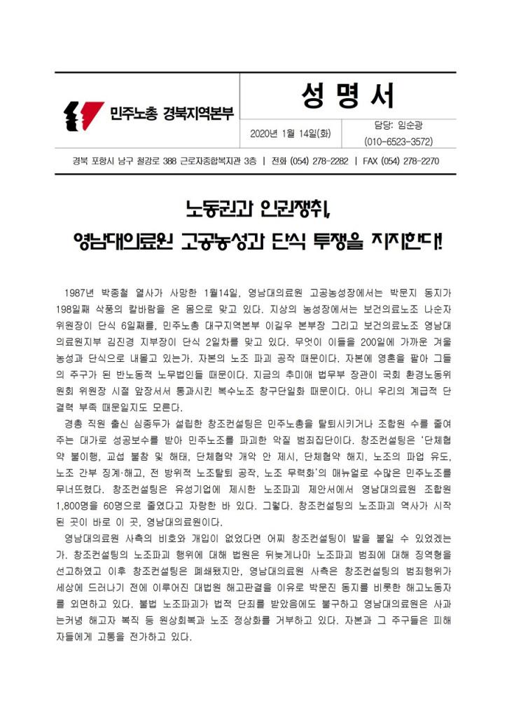 민주노총 경북본부1.png