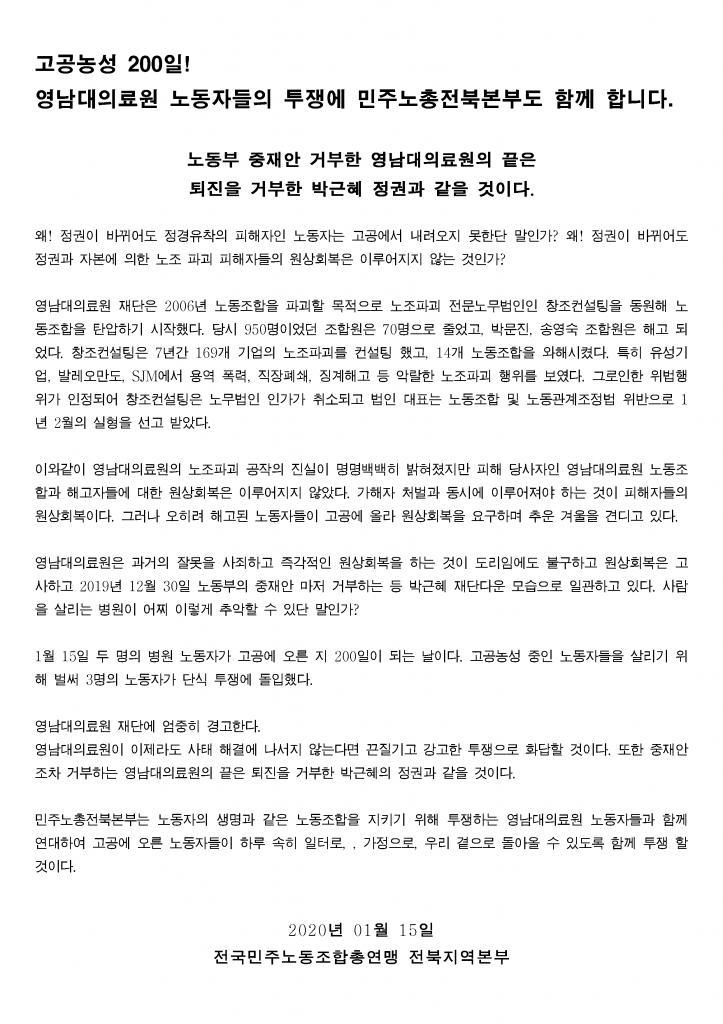 민주노총 전북지역본부001.png