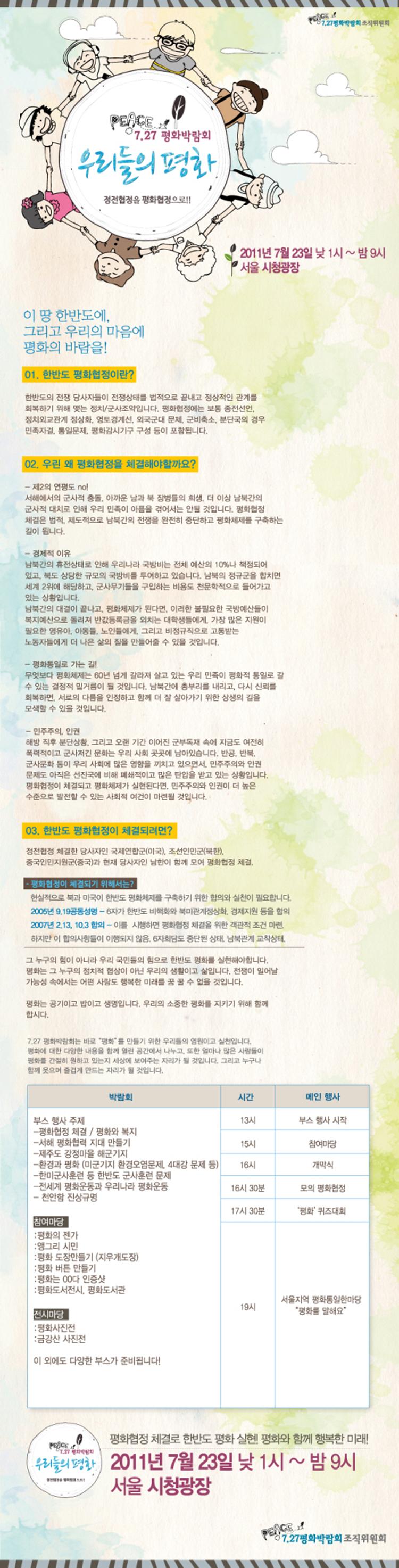 20110723-webjabo02(750).jpg