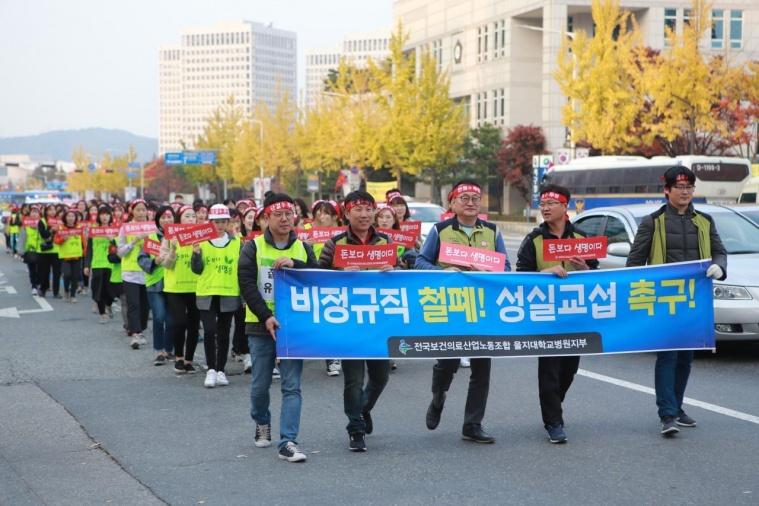 대전 행진.jpg