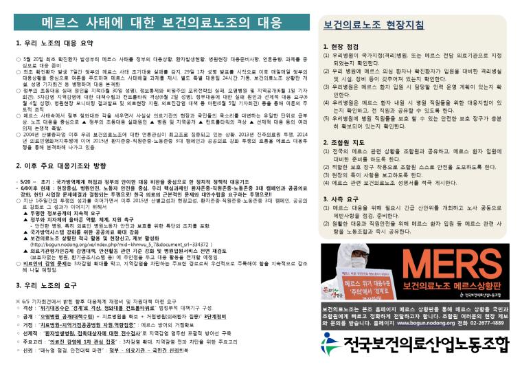크기변환_메르스교육자료재작업002.png