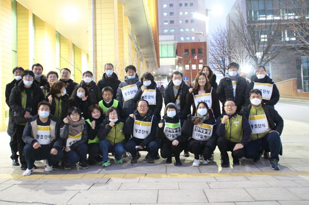 03_20200131영남대의료원촛불문화제 (89).JPG