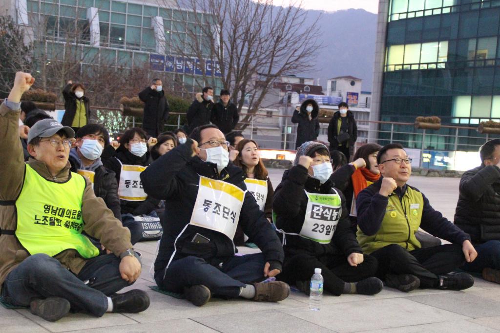 04.20200131영남대의료원촛불문화제 (77).JPG