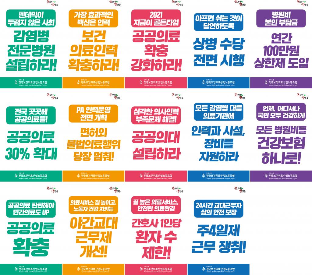 수요산별투쟁_대시민피켓.png