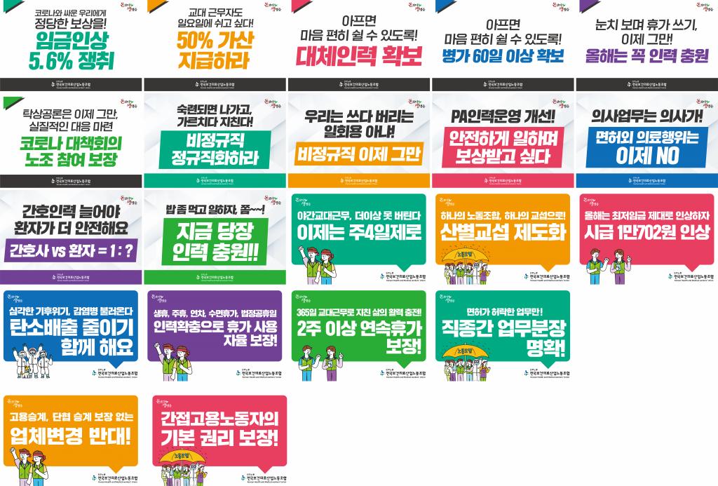수요산별투쟁_조합원용피켓.png