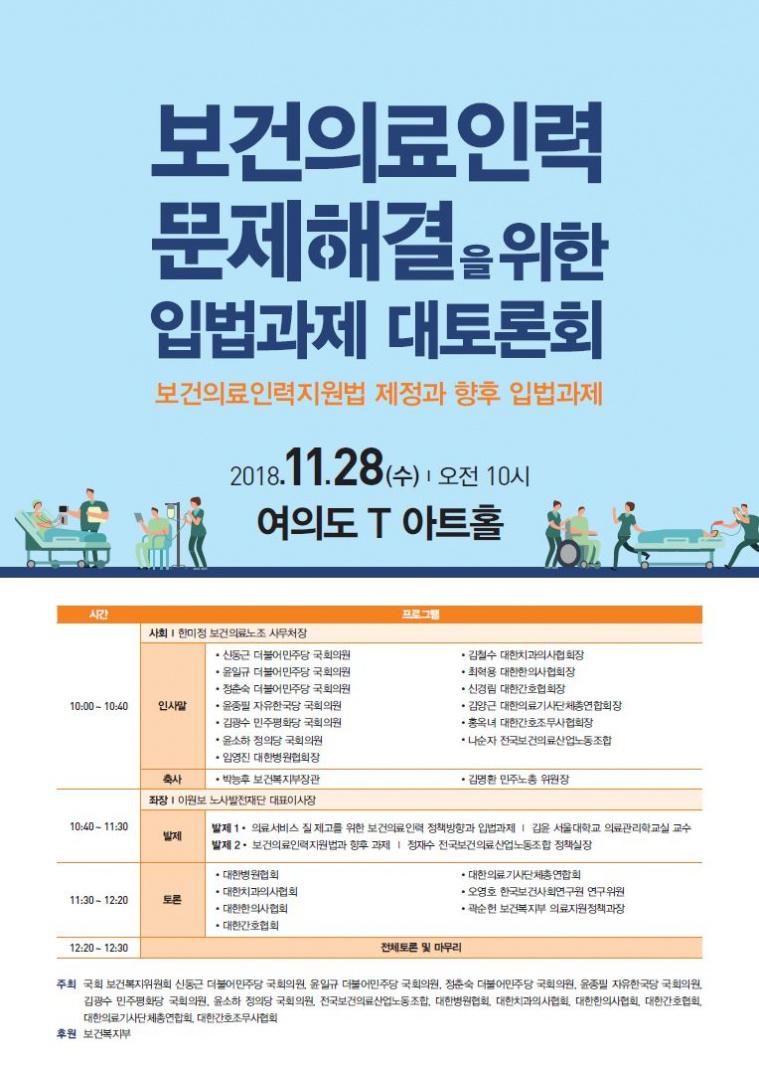 포스터)보건의료노조_인력법토론회_최종.JPG