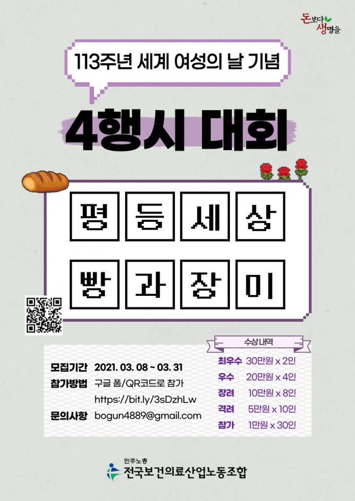 4행시대회 포스터.jpg