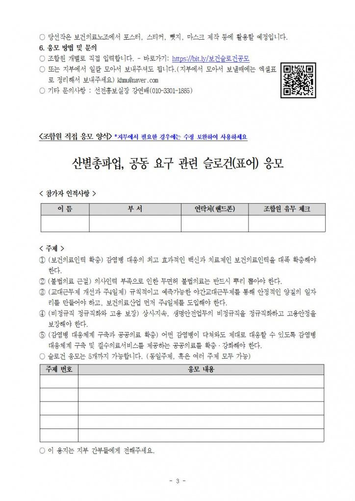 조합원공모사업안내_최종003.jpg
