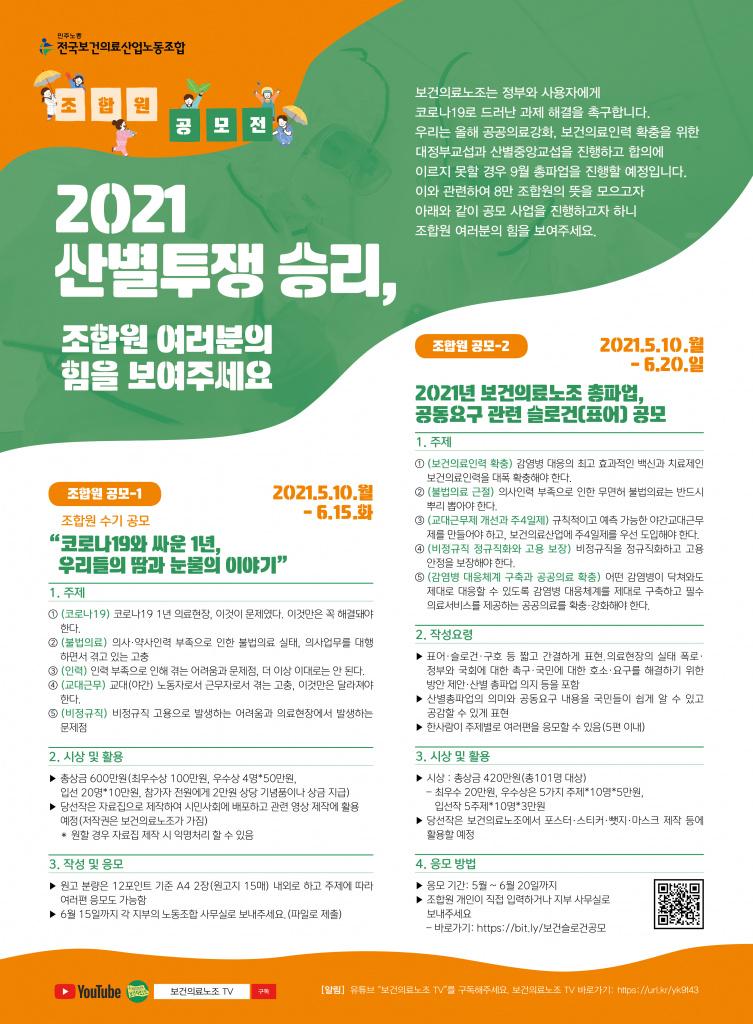 210513 조합원공모 포스터  (1).jpg