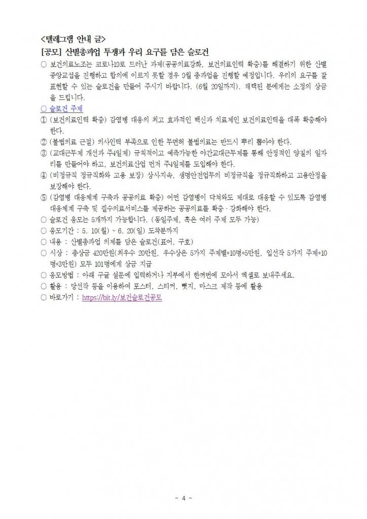 조합원공모사업안내_최종004.jpg