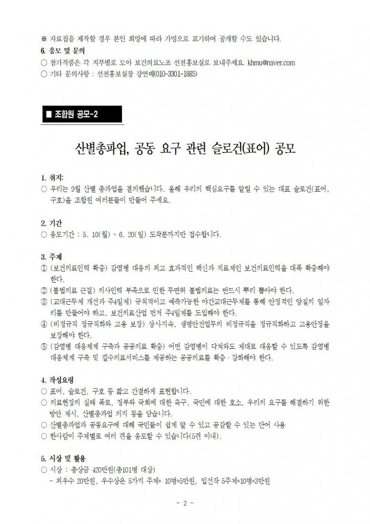 조합원공모사업안내_최종002.jpg