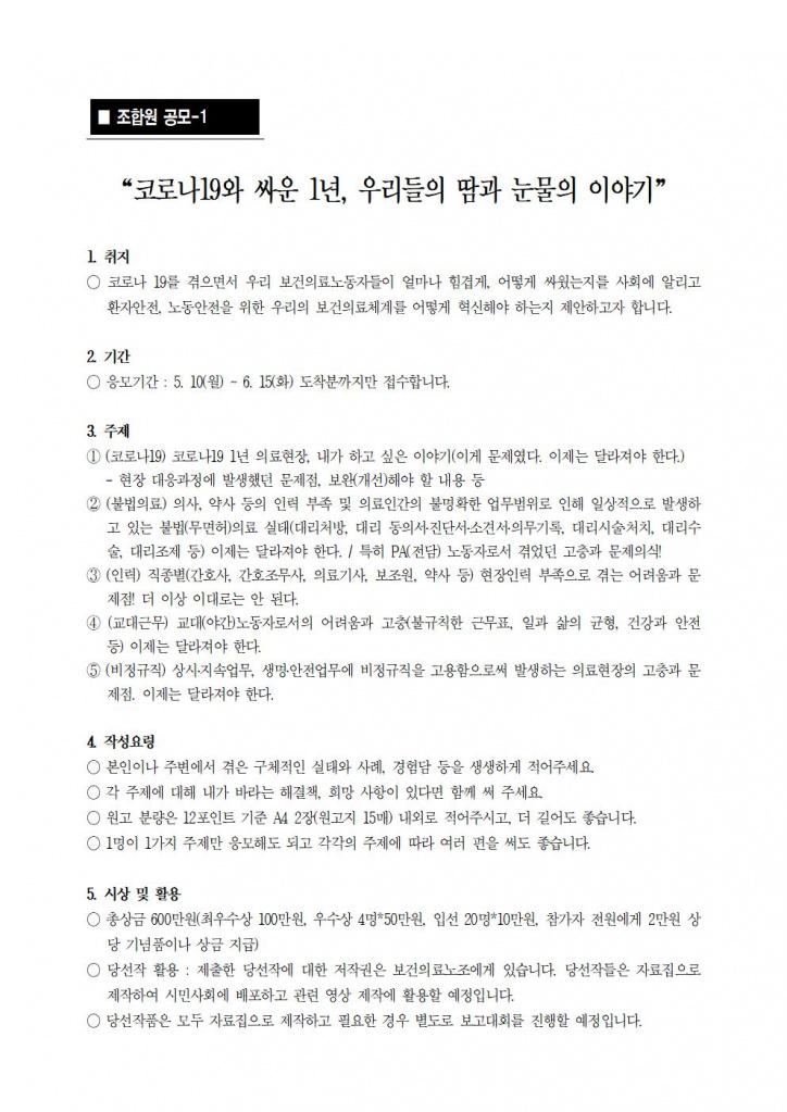조합원공모사업안내_최종001.jpg
