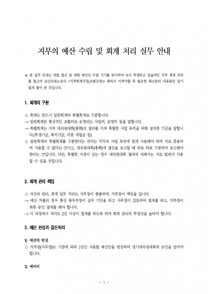 회계감사지침(201111215)001.jpg