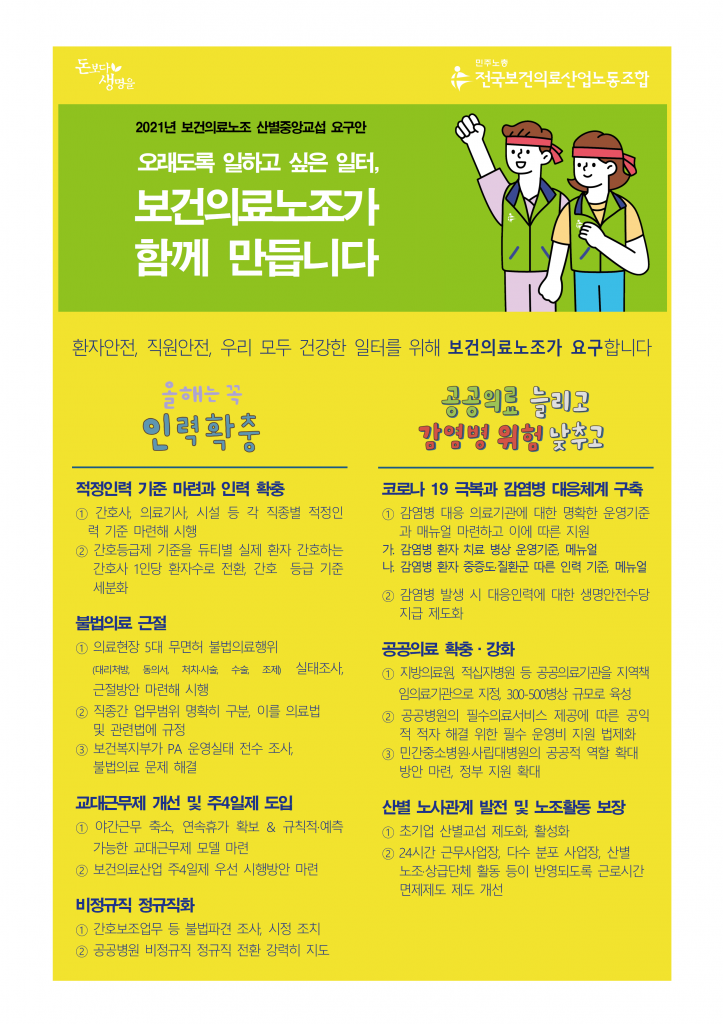 돈보다생명을제6호(20210527)002.png