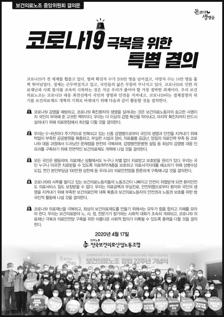 광고-보건의료노조-코로나특별결의-최종.jpg