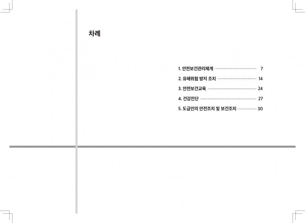 산업안전보건법위반사항체크리스트(최종)_page-0005.jpg