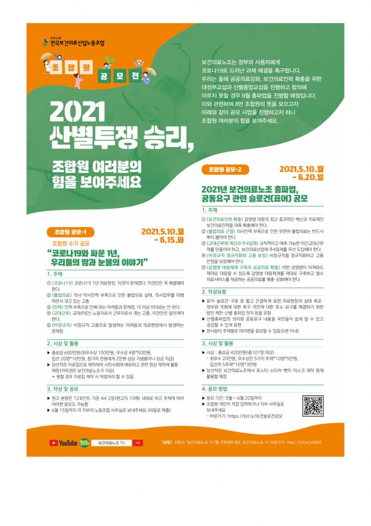 돈보다생명을제8호(20210611)003.png