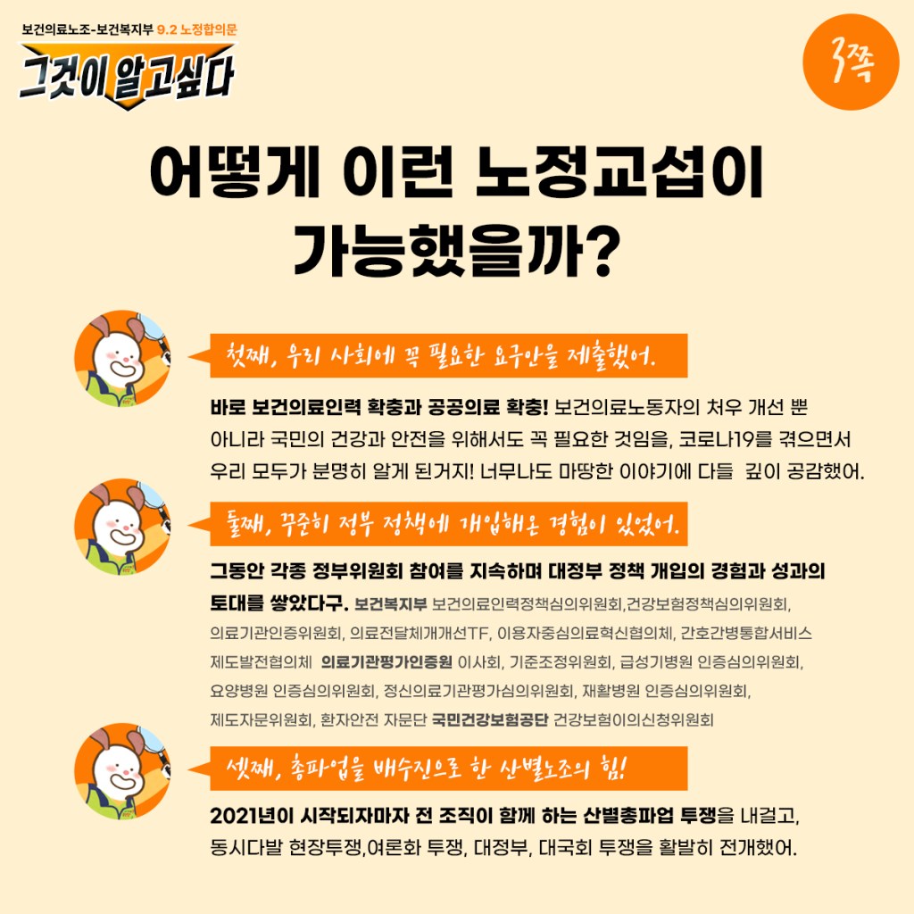 노정합의카드뉴스_3쪽.png