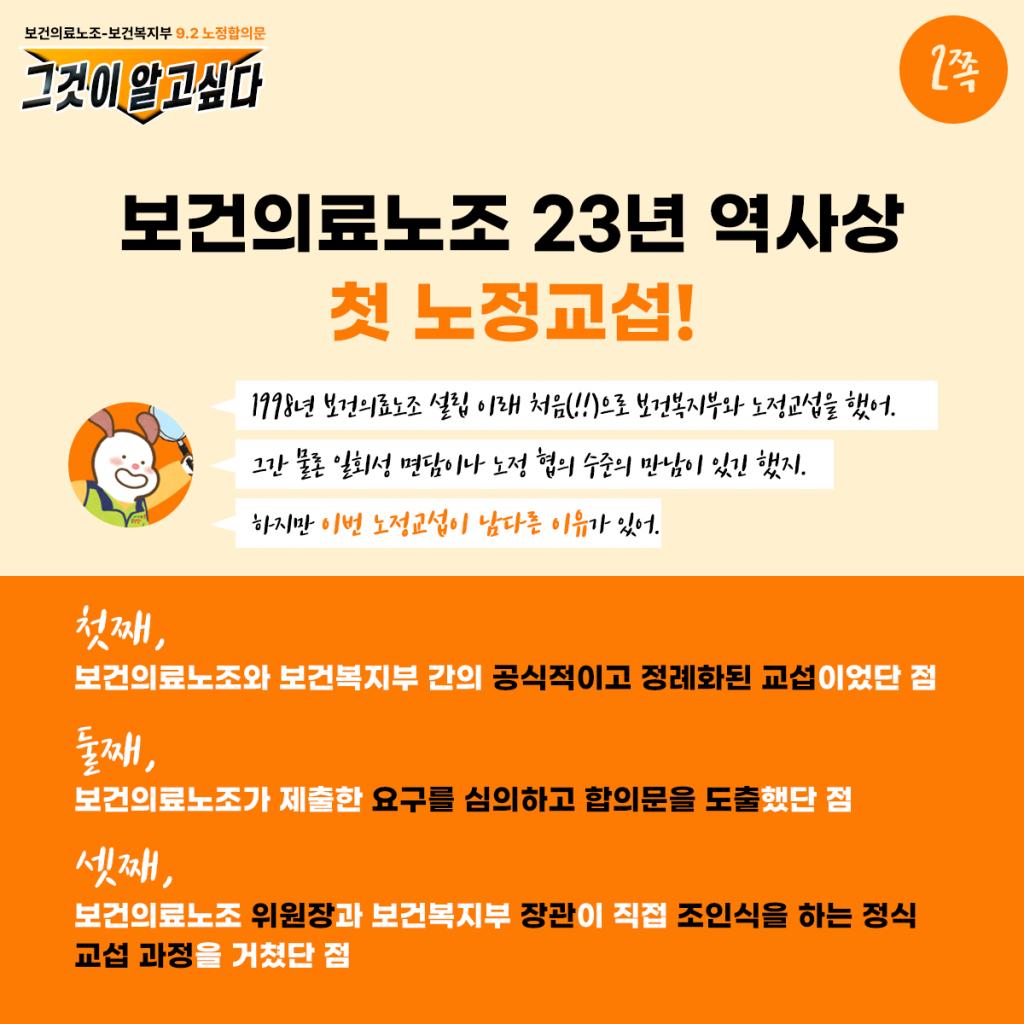 노정합의카드뉴스_2쪽.png